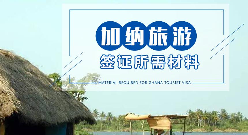 加纳旅游签证所需材料